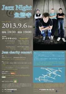 gyoranji_2013s