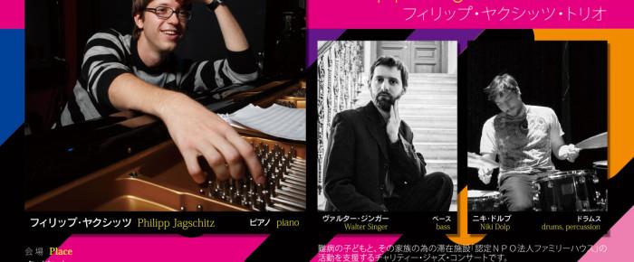 Jazz Night @ 魚籃寺 2017/ひろしま2017